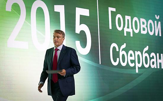 Президент Сбербанка Герман Грефна годовом общем собрании акционеров Сбербанка