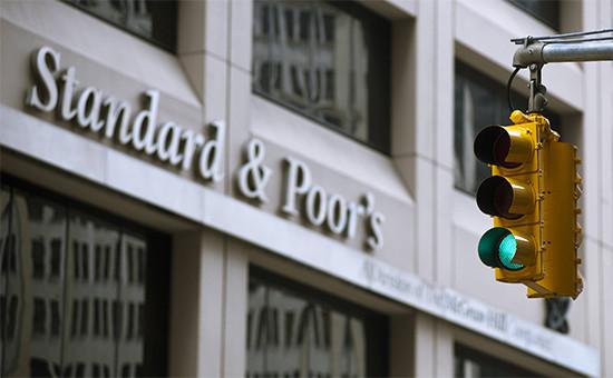Рейтинговое агентство Standard & Poor`s