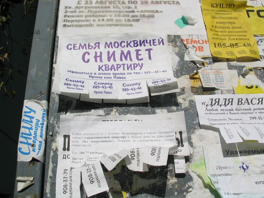 Фото: Anvar Galeev / Russian Look