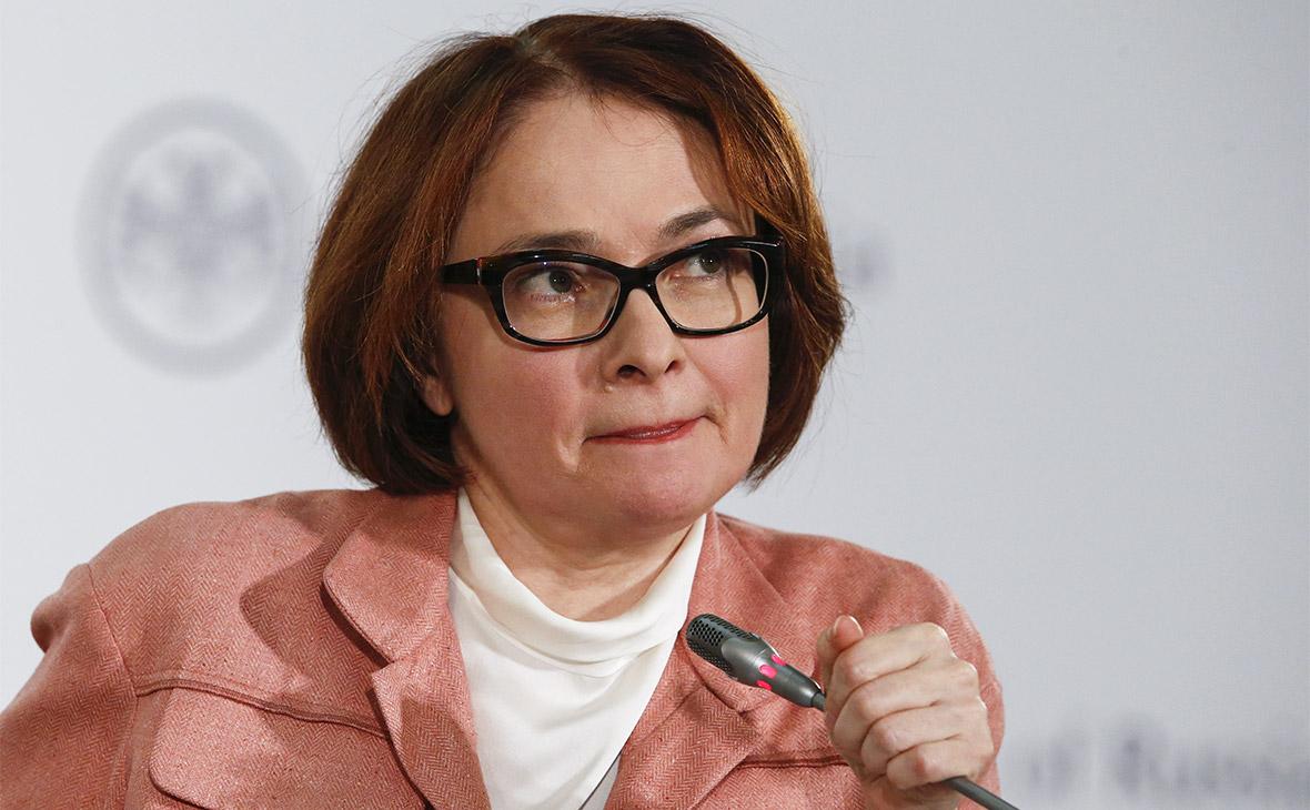 Глава ЦБ Эльвира Набиуллина