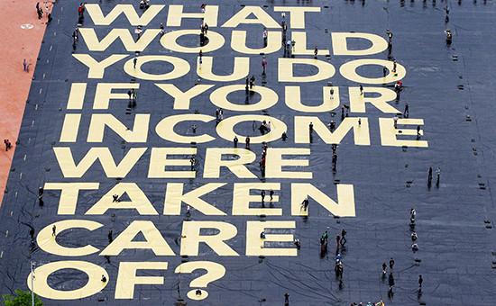«Чтобы вы сделали, еслиовашем доходе позаботятся?»— надпись наагитплакате вЖеневе