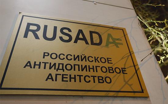 Здание Российского антидопингового агентства (РУСАДА)