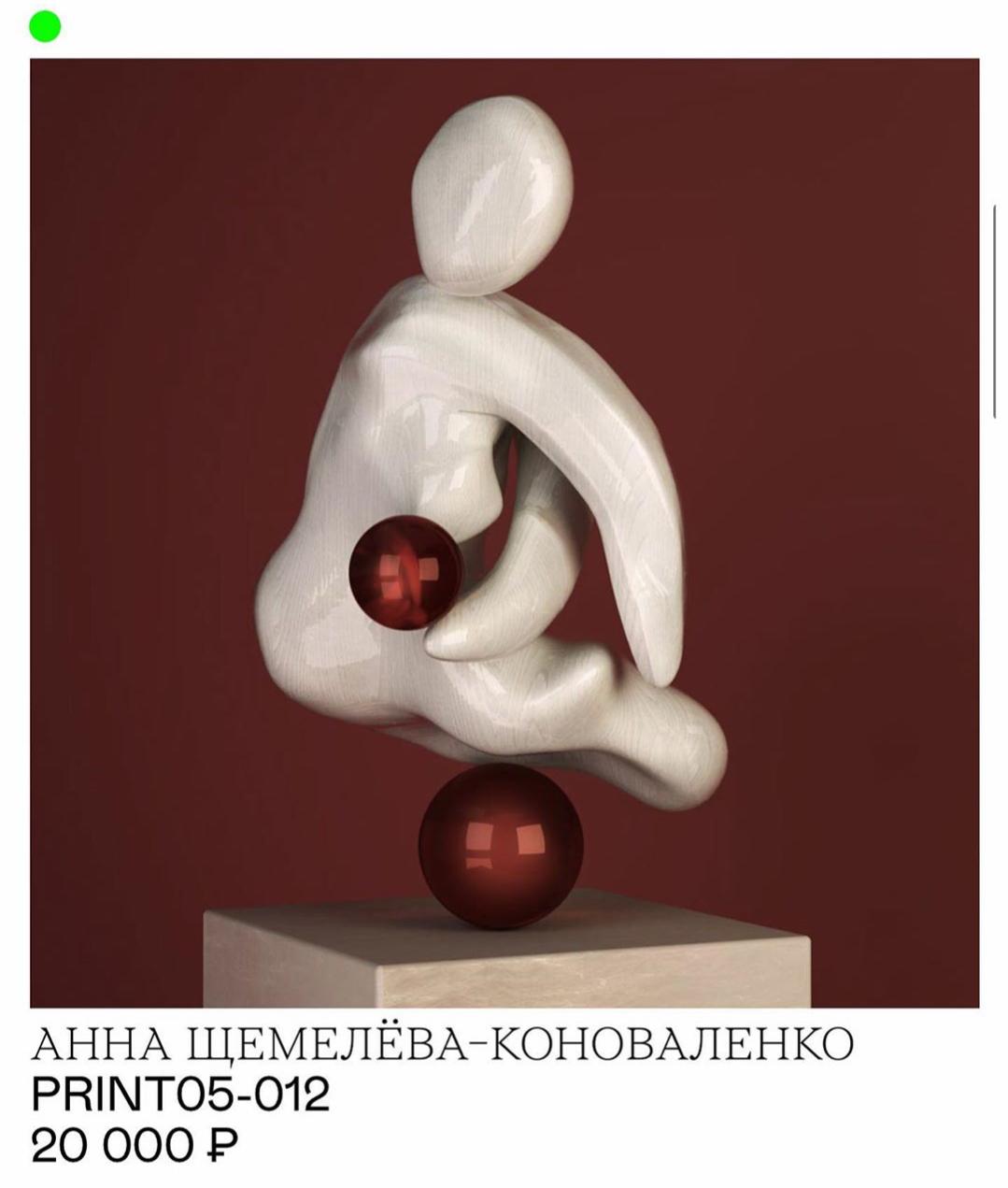 ПринтАнныЩемелевой-Коноваленко, 20 000 руб. (obdn.ru)