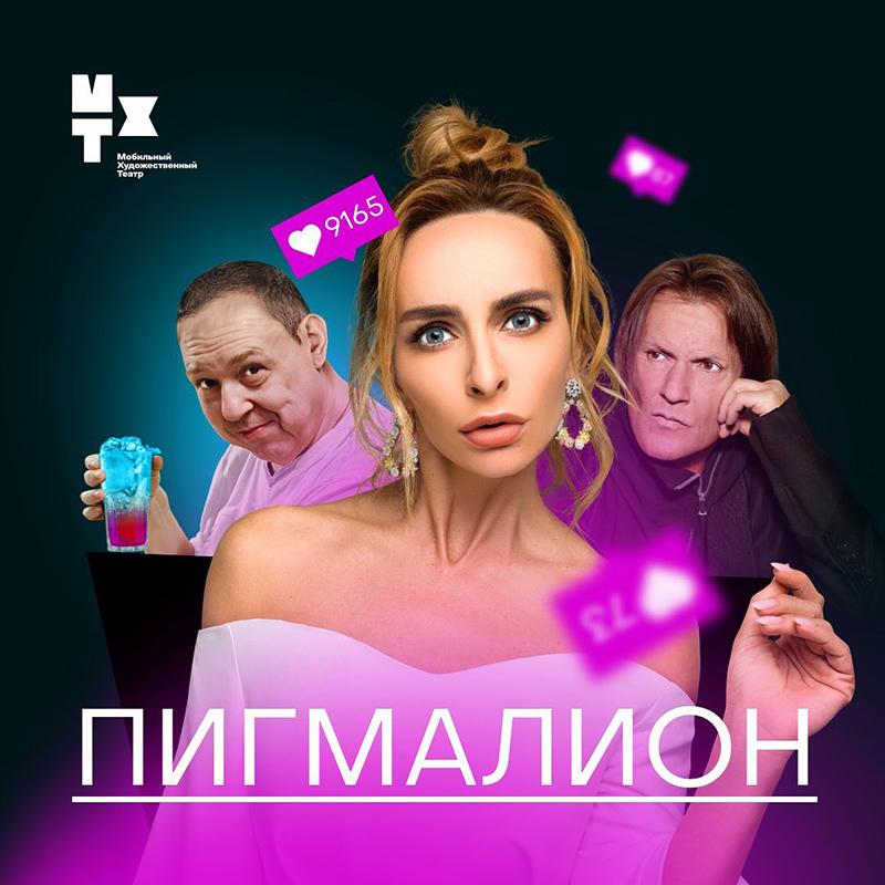 Фото: instagram.com/mobile.theater/