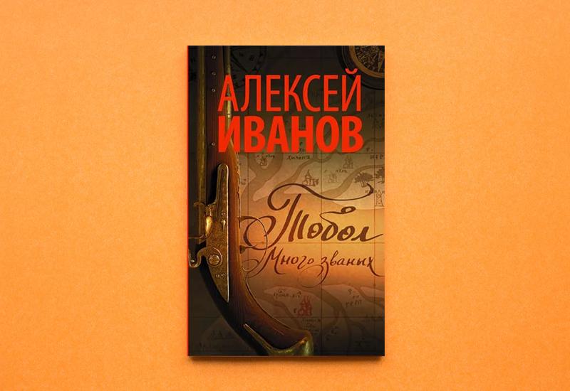 Алексей Иванов «Тобол. Много званых»