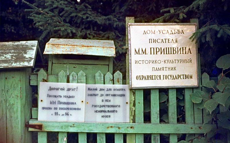 Фото: goslitmuz.ru