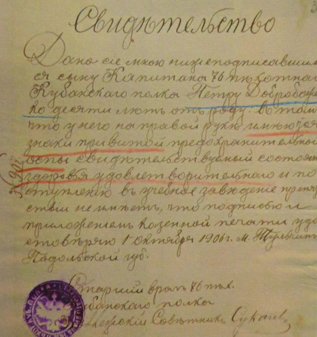 Свидетельство о прохождении оспопрививания для поступления на учебу. Выдано 1 октября 1906 года старшим полковым врачом 10-летнему мальчику