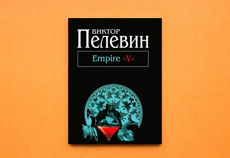 Виктор Пелевин. «Empire V»