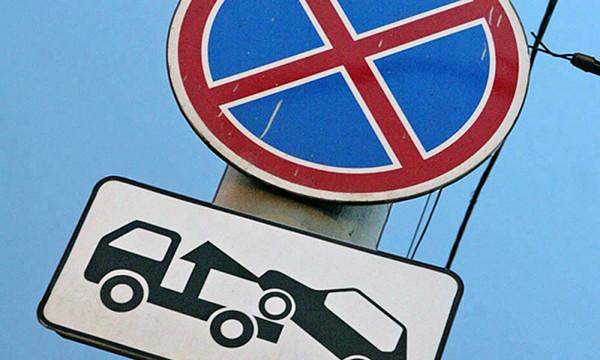 В пределах ТТК установят тысячу знаков «Остановка запрещена»