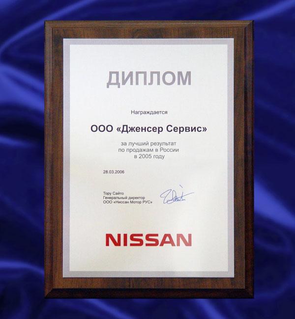 Genser вновь признан лидером среди российских дилеров Nissan