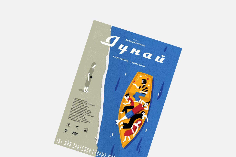Постер к фильму «Дунай»