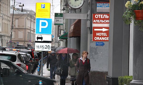 Власти Москвы рассказали, куда пойдут деньги с платной парковки