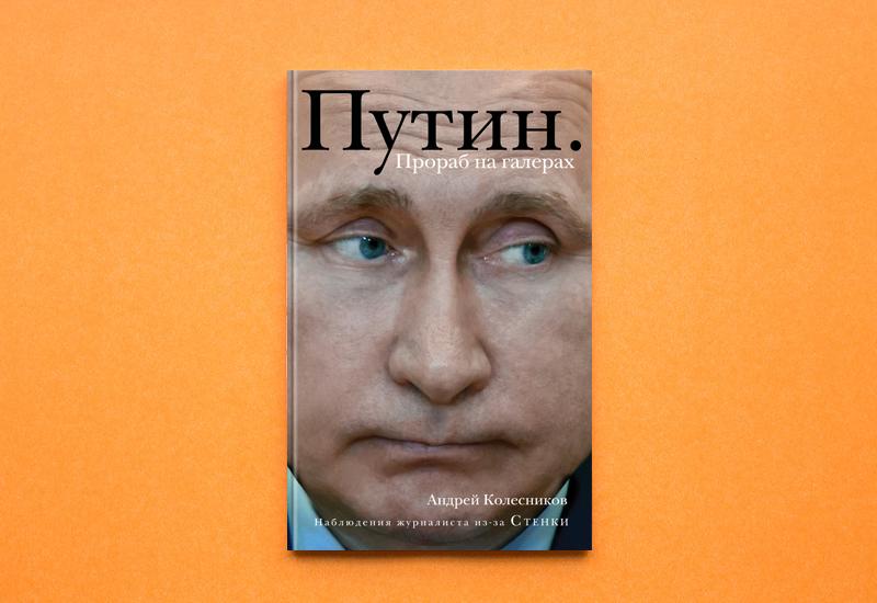 Фото: пресс-служба издательства «ЭКСМО»