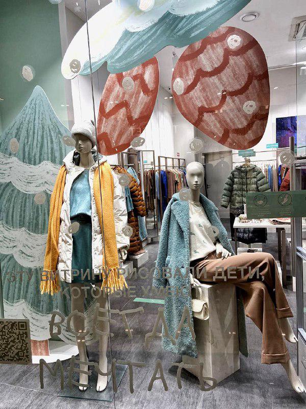 Магазин Akhmadullina Dreams с витринами, оформленными вместе сблаготворительным проектом «Доброшрифт»