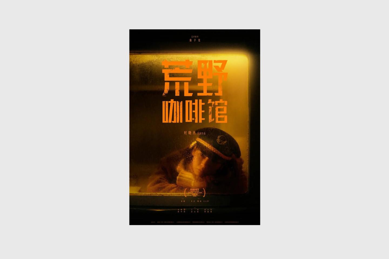 Постер к фильму «Кофейня в поле»