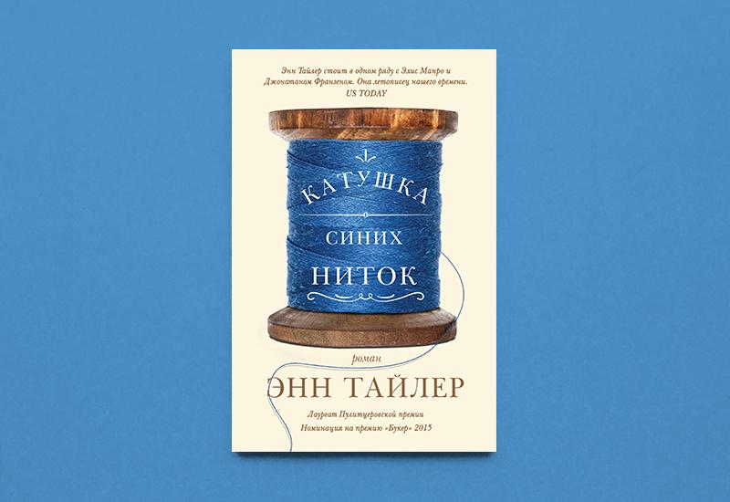Обложка книги Энн Тайлер «Катушка синих ниток»