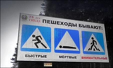 Когда бессилен закон: социальная реклама на дорогах
