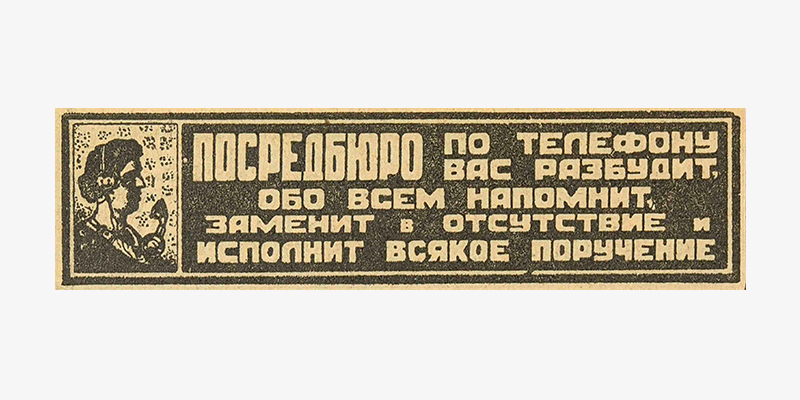 Фрагмент из«Список абонентов московской городской телефонной сети»