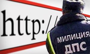 ГИБДД открыла интернет-приемную для россиян