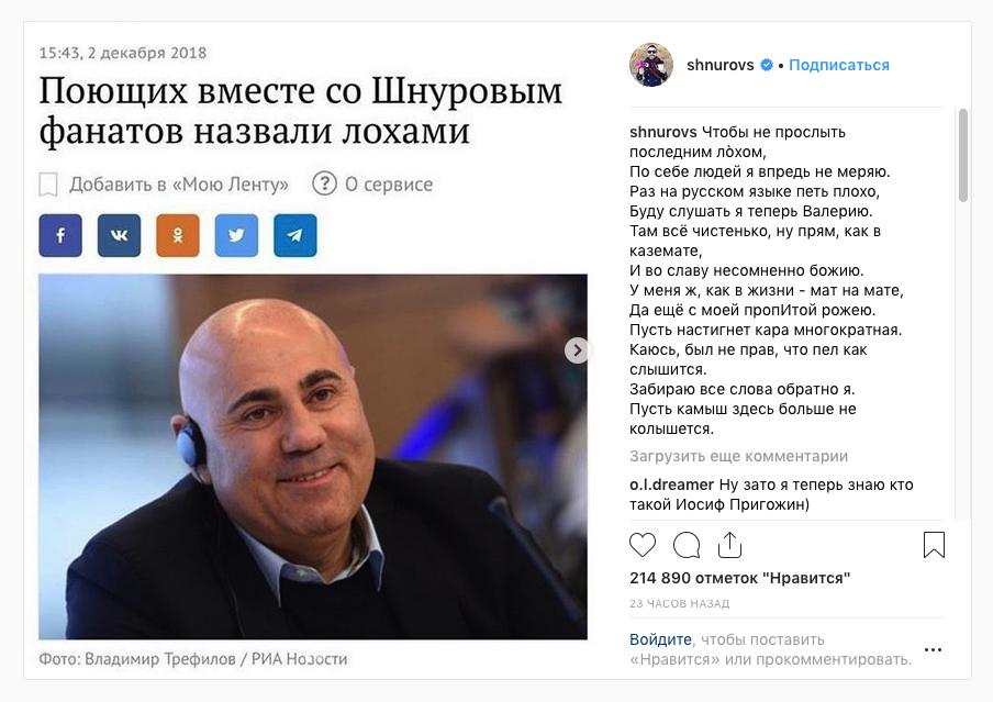 Фото: instagram.com/shnurovs