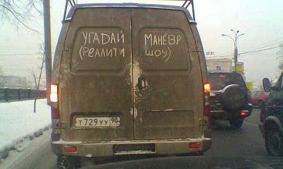 За неделю в Москве оштрафовали 38 000 владельцев грязных машин