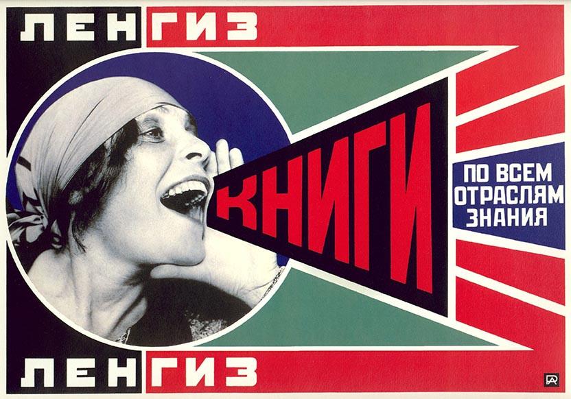 Владимир Маяковский, Александр Родченко. Плакат «Ленгиз: книги по всем отраслям знания», 1925