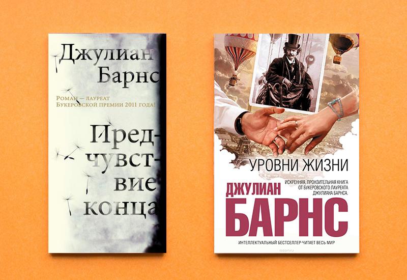Обложки книг Джулиана Барнса «Предчувствие конца» и «Уровни жизни»