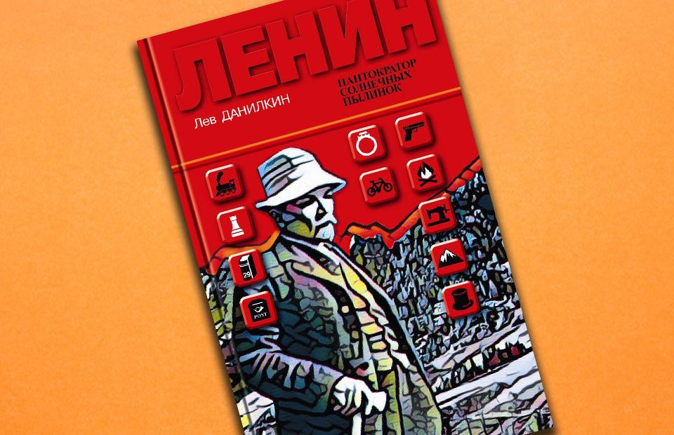 Лев Данилкин. «Ленин. Пантократор солнечных пылинок»