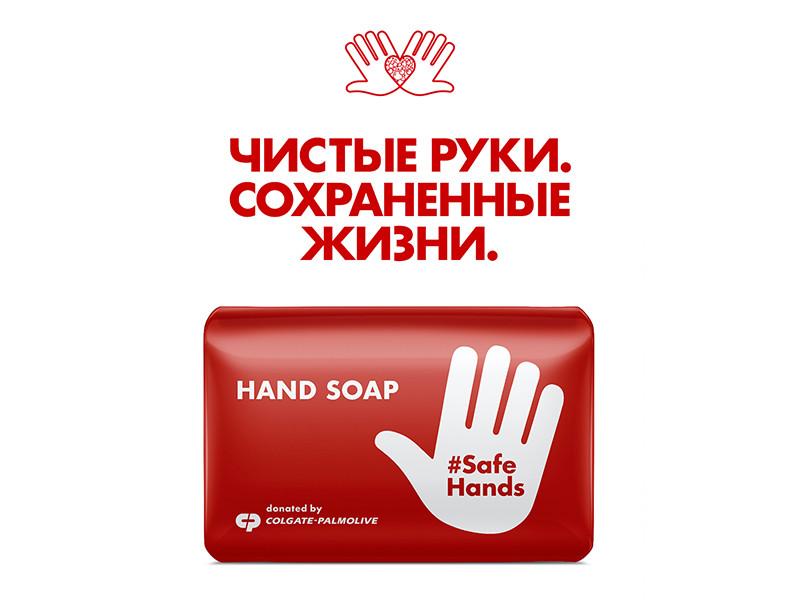 Упаковка мыла, выпущенная в рамках кампании ВОЗ«#SafeHands»