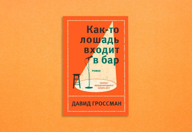 Обложка русского издания книги «Как-то лошадь входит в бар»