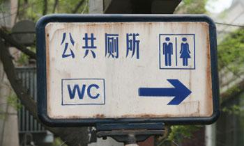 Китайские водители выступают против номерных знаков с аббревиатурой WC