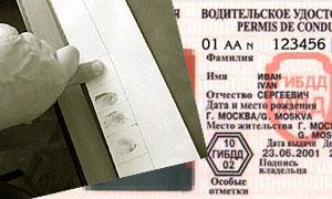 ГАИ Ингушетии не хотела выдавать права без отпечатков пальцев