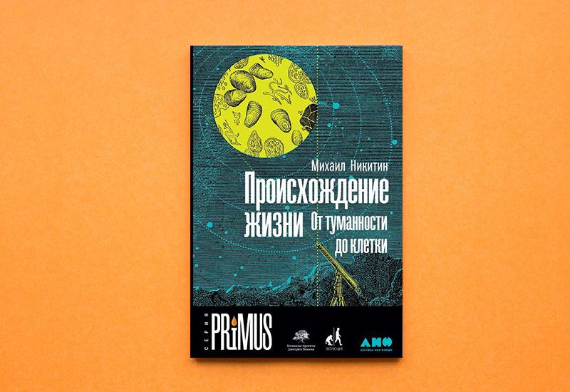 Издательство Альпина нон-фикшн, 2016 г.