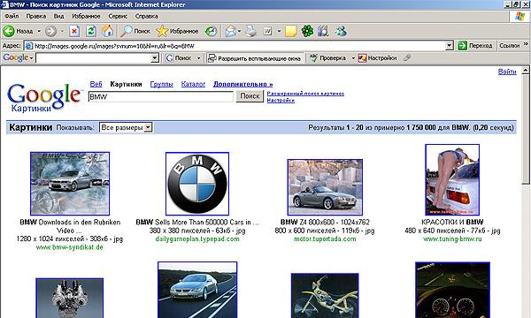 BMW попала в черный список Google