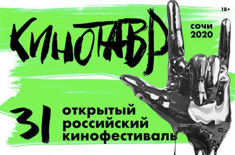 Фото: kinotavr.ru