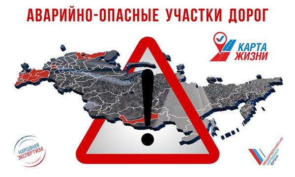 Самые опасные дороги России нанесли на карту