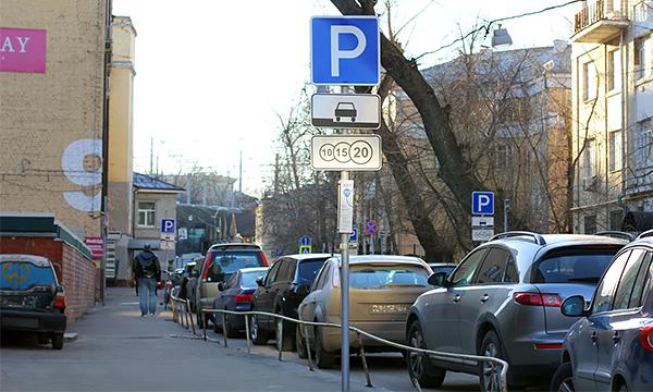 В Москве назвали улицы, где чаще всего штрафуют за неправильную парковку