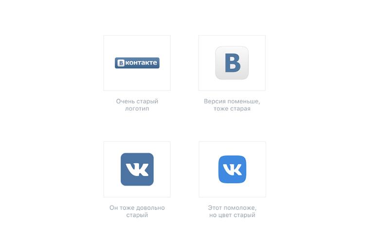 Старые варианты логотипа VK