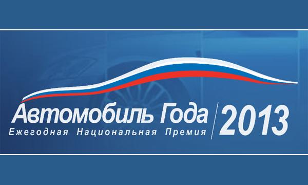 Объявлены победители конкурса «Автомобиль года в России»