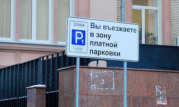 Платная парковка вышла за пределы Садового кольца
