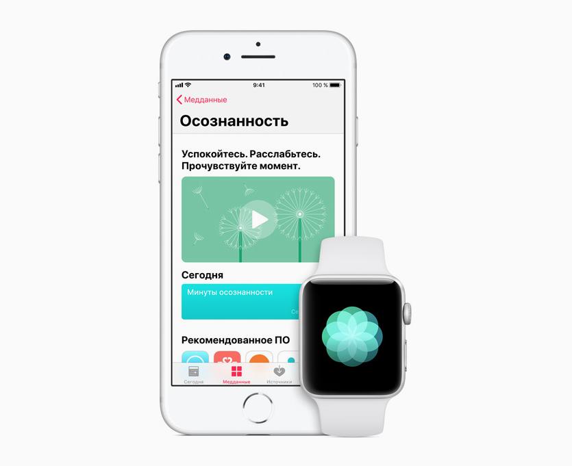 Приложение «Дыхание» на Apple Watch