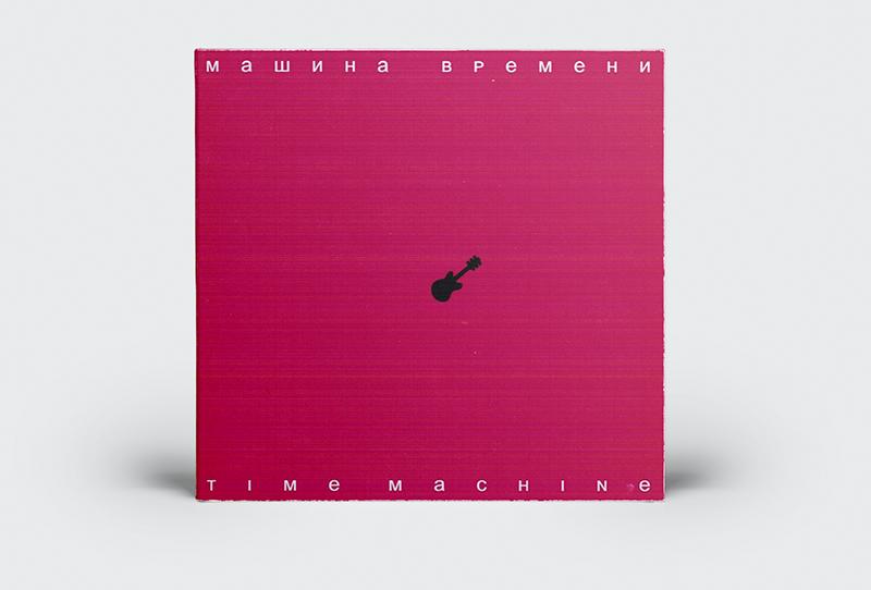 Обложка альбома «Time machine»