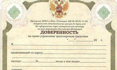 В России началась кампания по отмене доверенностей