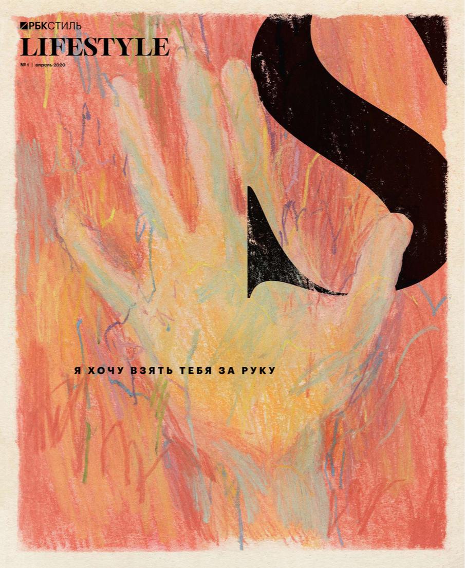 Обложка журнала «РБК Стиль», выпущенного в разгар карантина