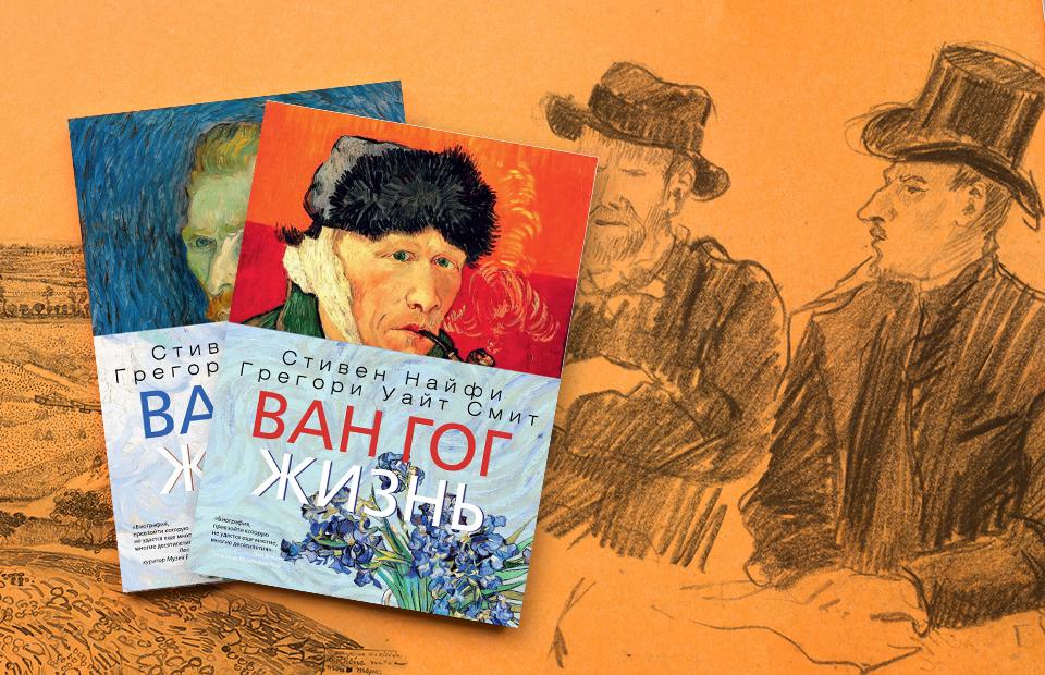 «Ван Гог. Жизнь»: отрывок из биографии художника
