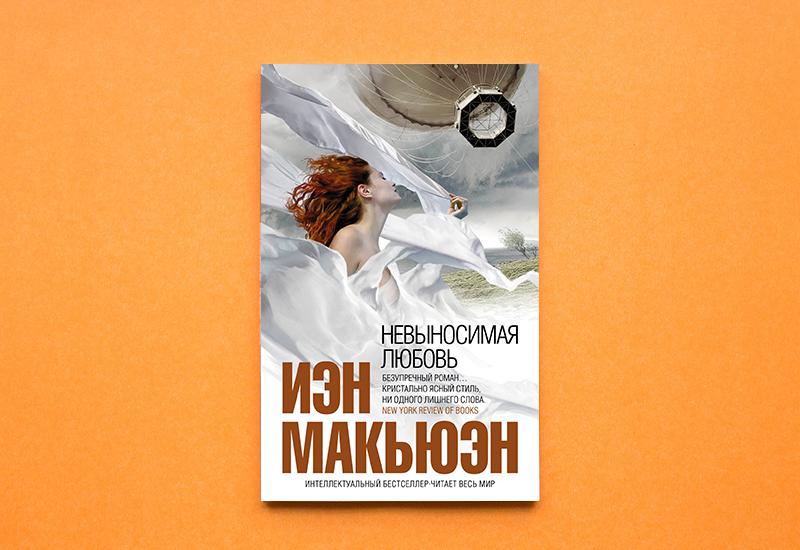 Обложка книги «Невыносимая любовь»