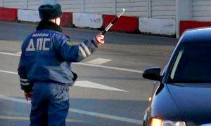 В Москве ДПС поймала нарушавшего правила лже-майора ФСБ