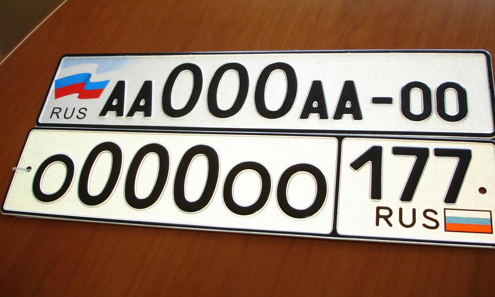 С автомобильных номеров уберут код региона