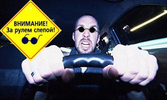 В Эстонии арестован слепой водитель