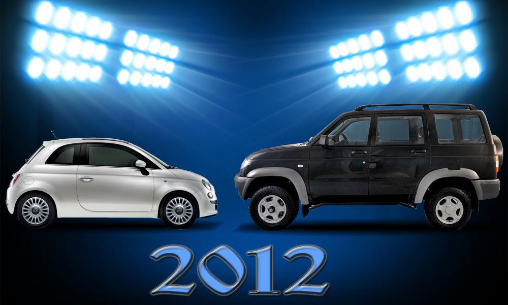 Новинки России 2012 года: от Fiat 500 до UAZ Patriot
